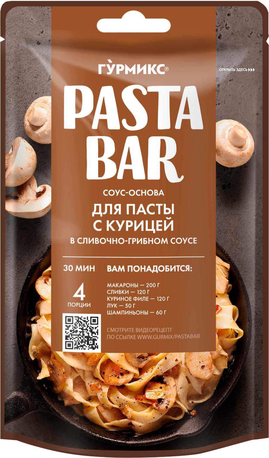 Соус-основа для приготовления пасты с курицей в сливочно-грибном соусе Гурмикс,120 гр., флоу-пак