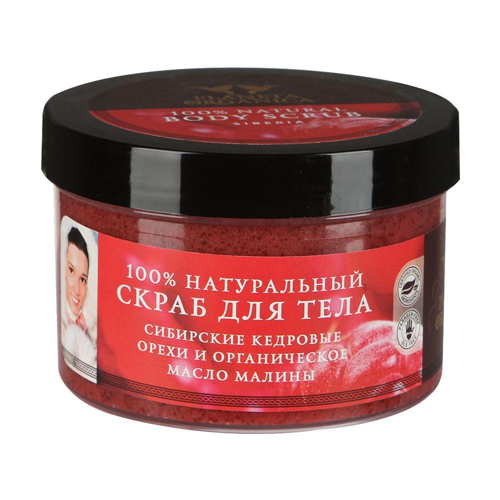 Скраб для тела Planeta Organica сибирские кедровые орехи и органическое масло малины