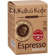 Кофе Живой Кофе Espresso Splendid в капсулах