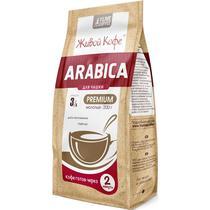 Кофе Живой Арабика для заваривания в чашке 200 гр.