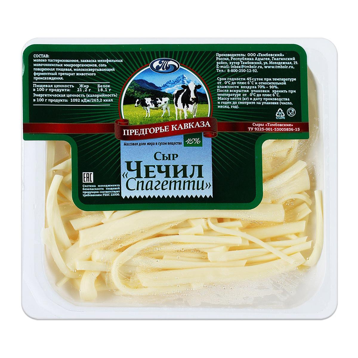 Сыр Предгорье Кавказа Чечил