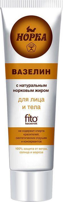 Вазелин Fito Косметик Норка для лица и тела