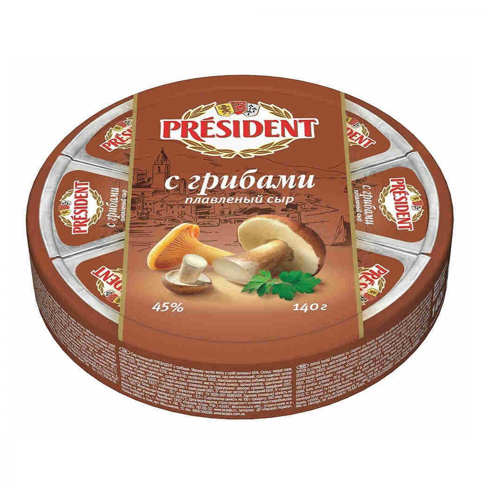 Плавленый сыр President с грибами треугольники 45%