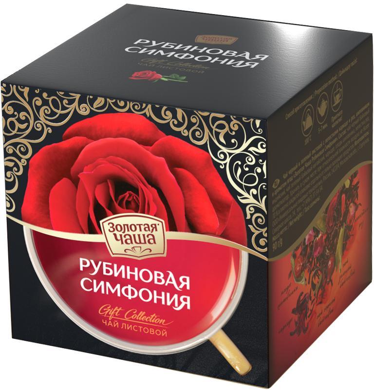 Чай Золотая Чаша листовой Рубиновая симфония