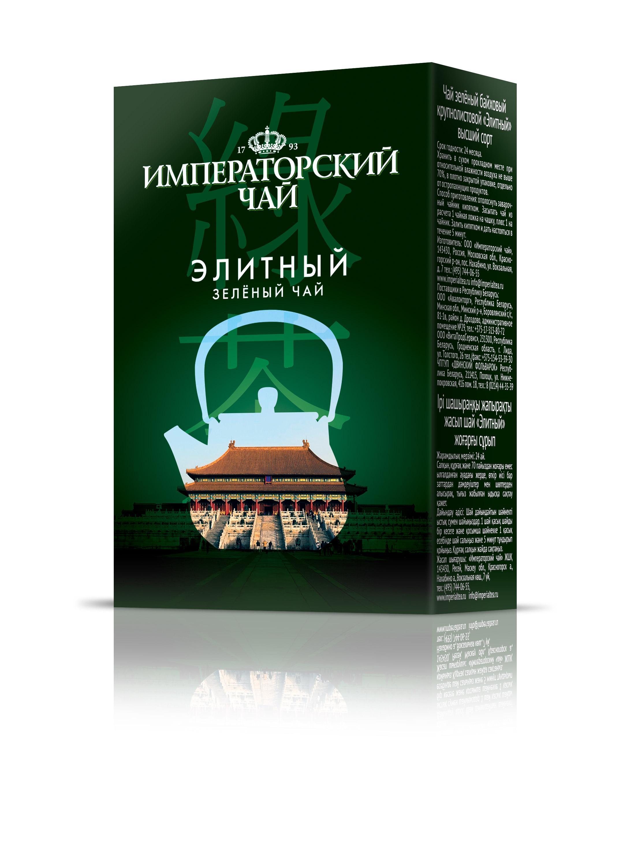 Чай Императорский Элитный зеленый