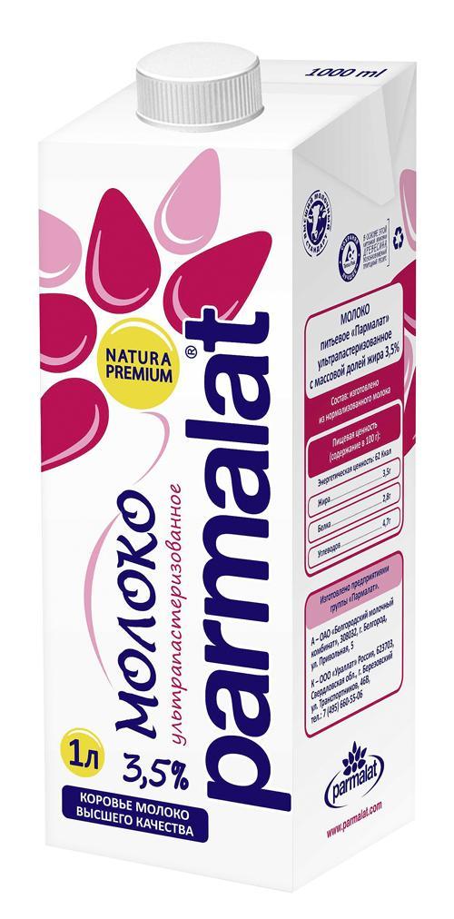 Молоко Parmalat ультрапастеризованное 3,5%