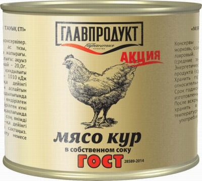 Мясная консерва Главпродукт куриное