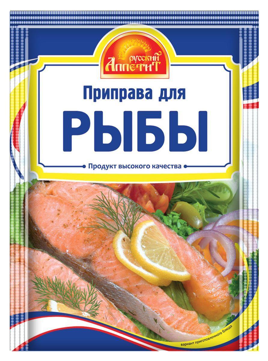 Приправа Русский аппетит для рыбы