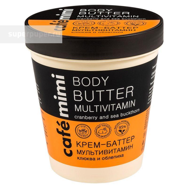 Крем-баттер Cafe mimi для тела Мультивитамин