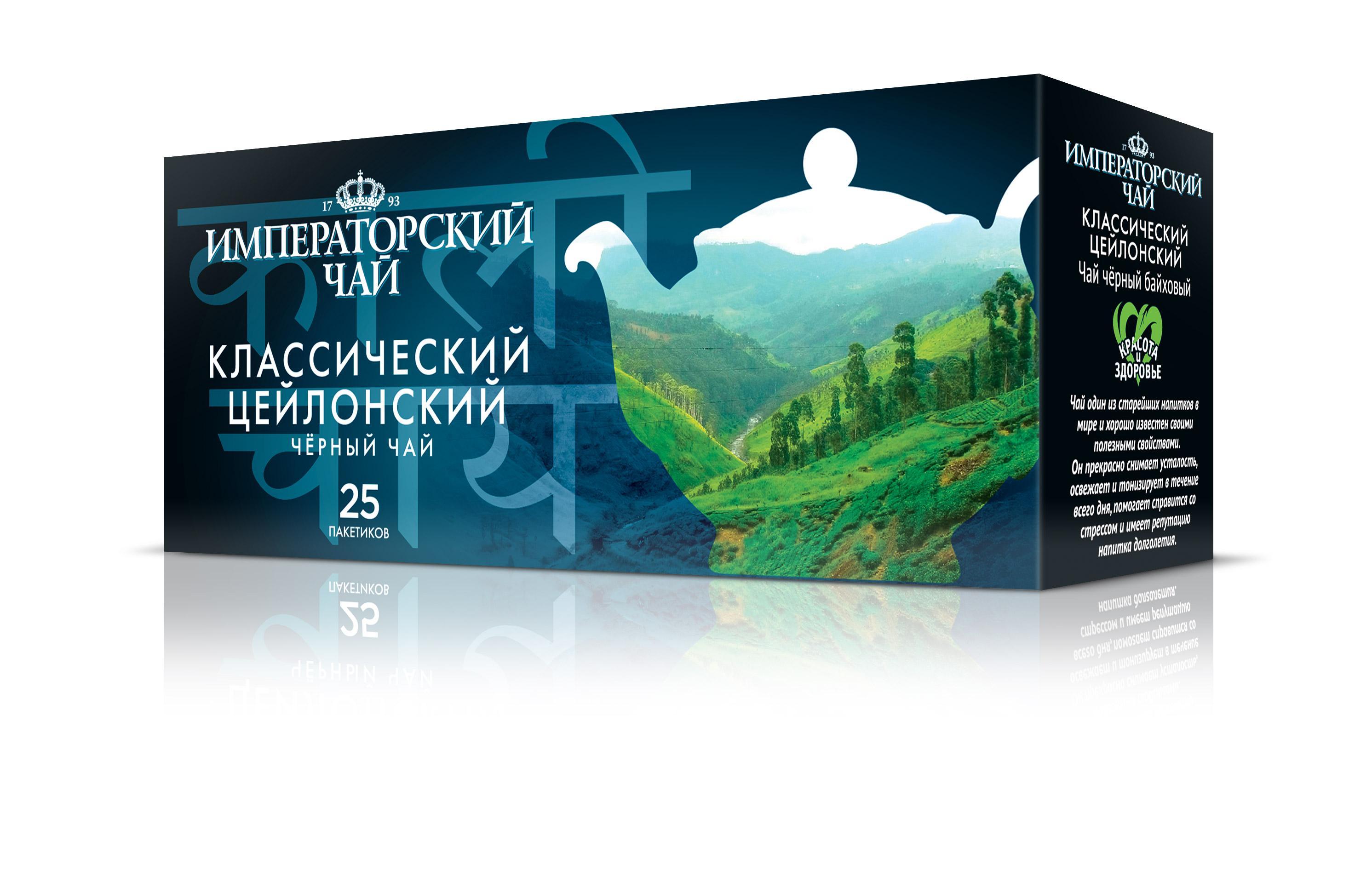 Чай черный Императорский Классический цейлонский 25 пакетов