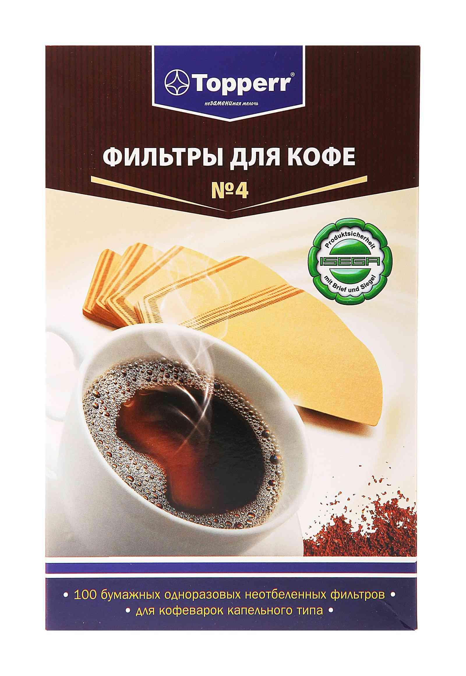 Фильтры для кофеварок Topperr №4 бумажный отбеленный, 100шт