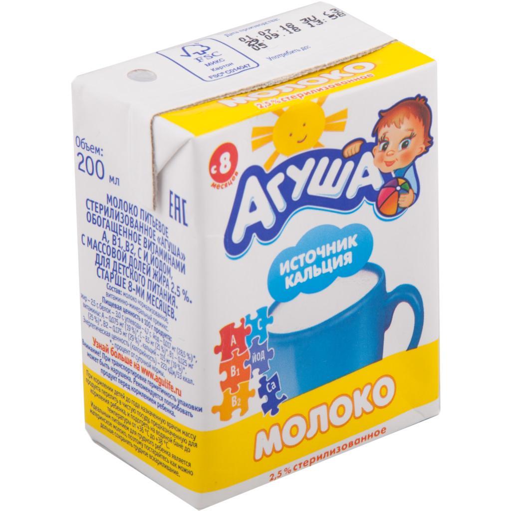 Молоко Агуша 3,2% стерилизованное