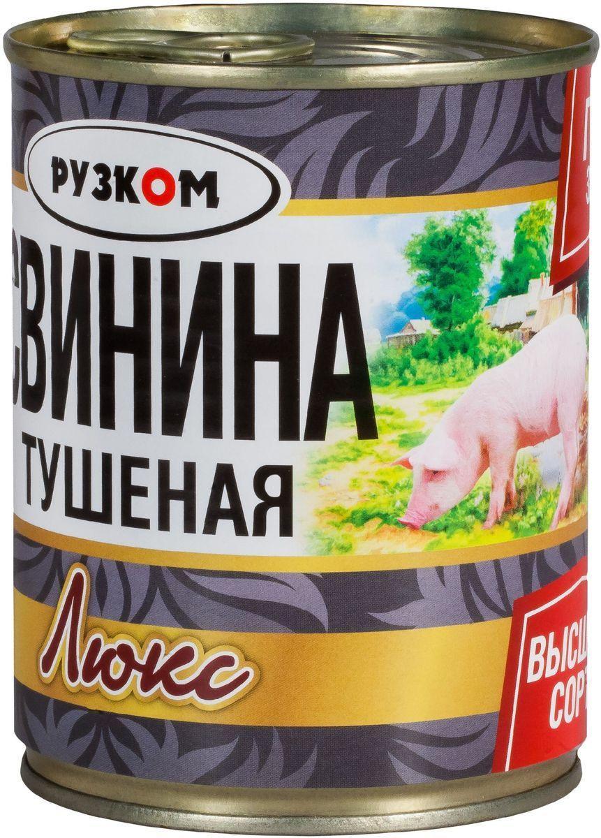 Свинина Рузком тушеная Люкс ГОСТ высший сорт