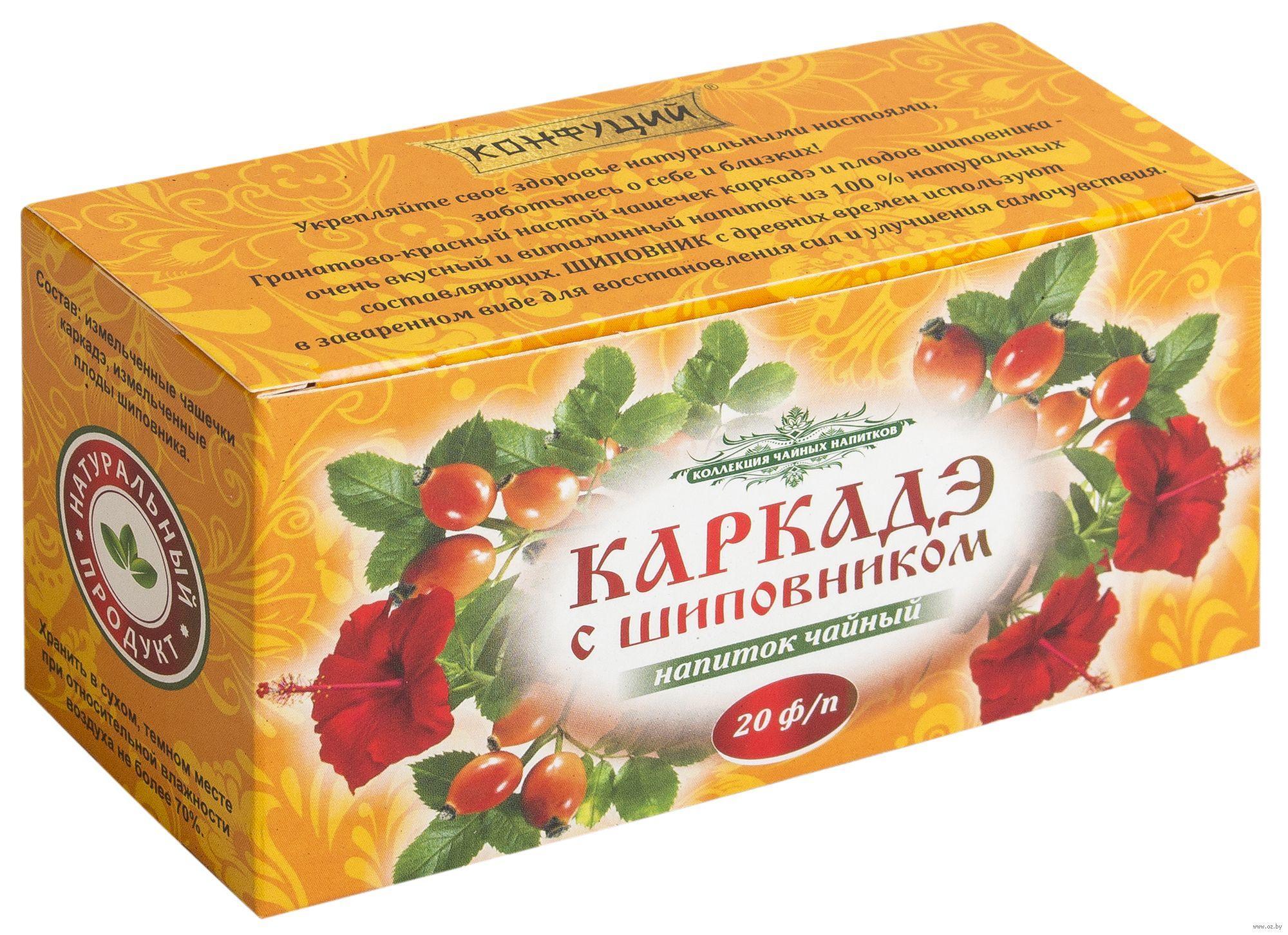 Чай Конфуций Каркаде с шиповником 20 пакетов