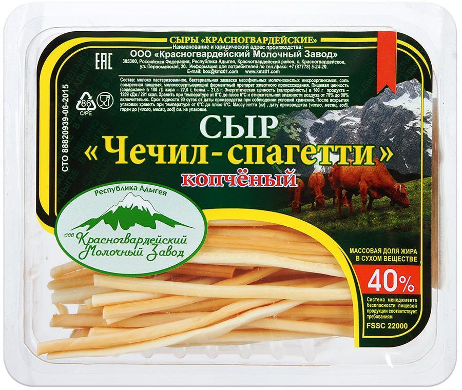 Сыр Красногвардейский Чечил-спагетти 40%