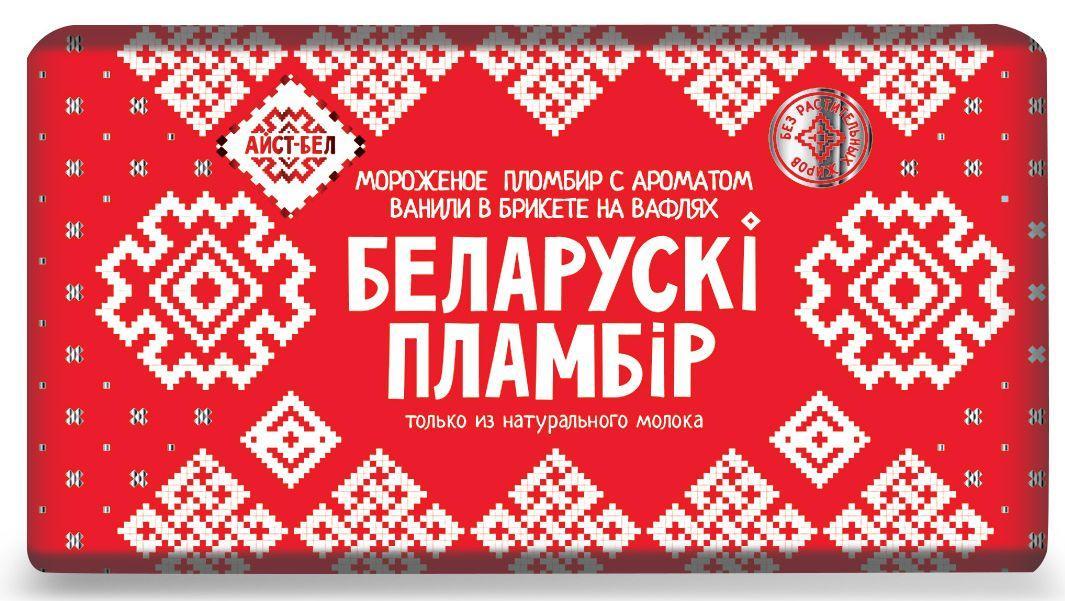 Мороженое Беларускi Пламбiр Пломбир ванильный в брикете на вафлях
