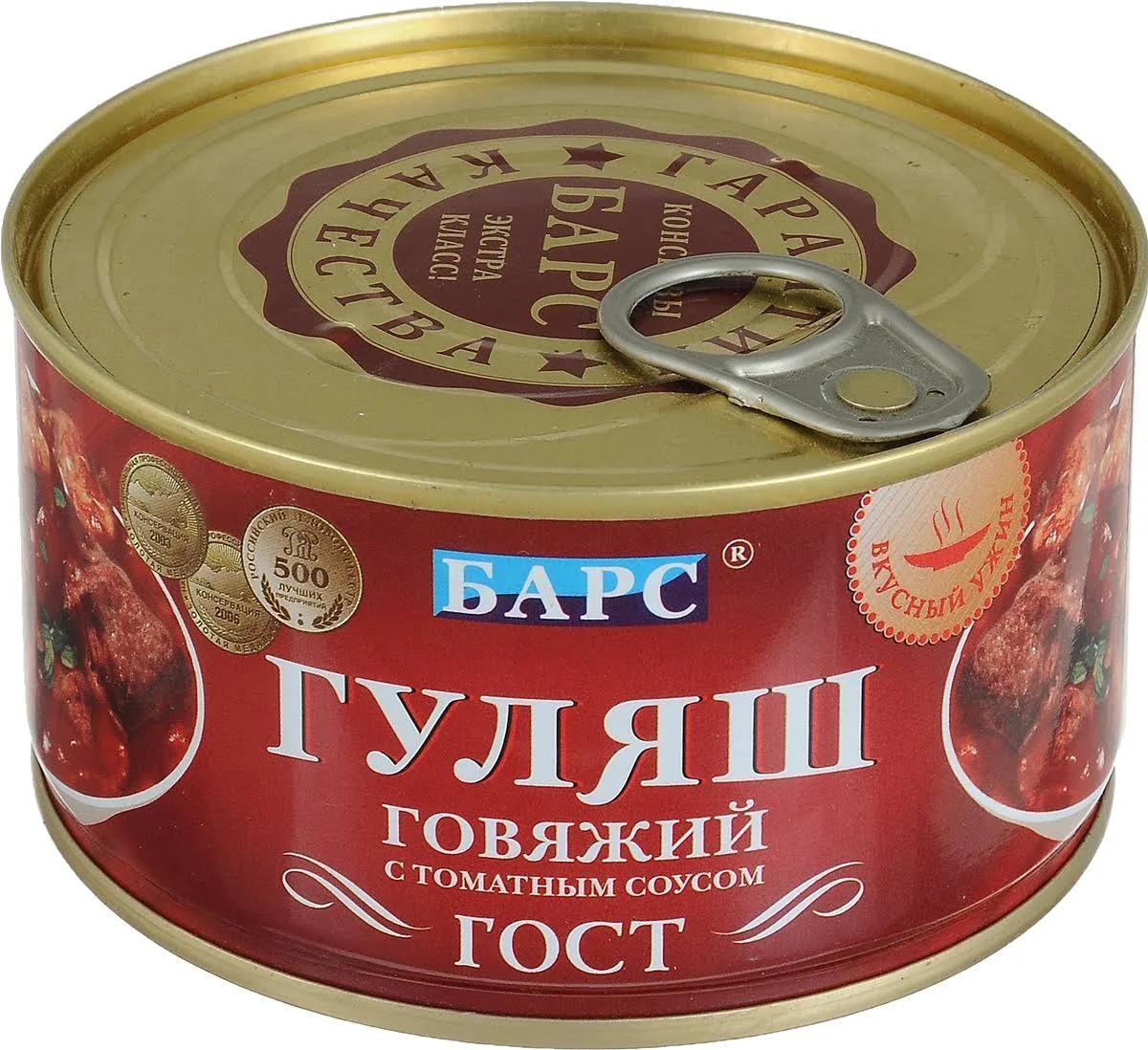 Мясные консервы Барс Вкусный ужин Гуляш говяжий ГОСТ