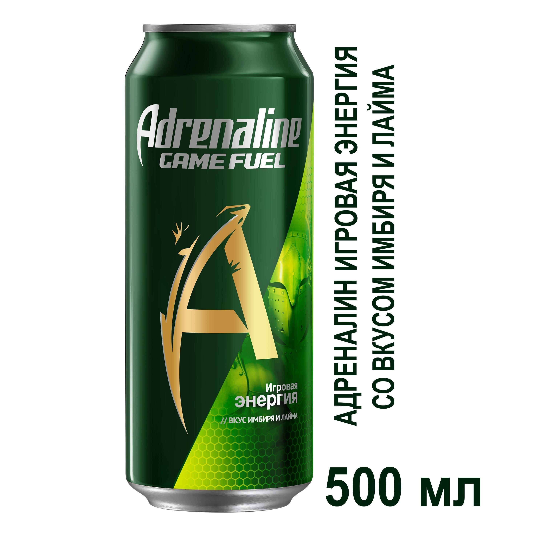 Напиток Adrenaline Rush Game Fuel имбирь лайм 500 мл.