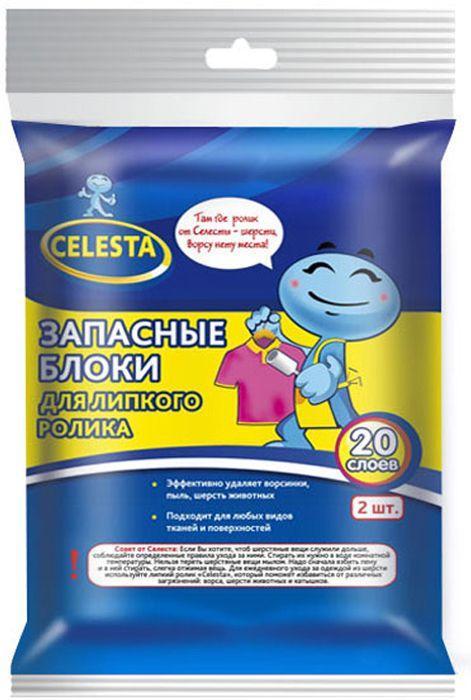 Запасные блоки Celesta К ролику для чистки одежды 20 слоев 2шт