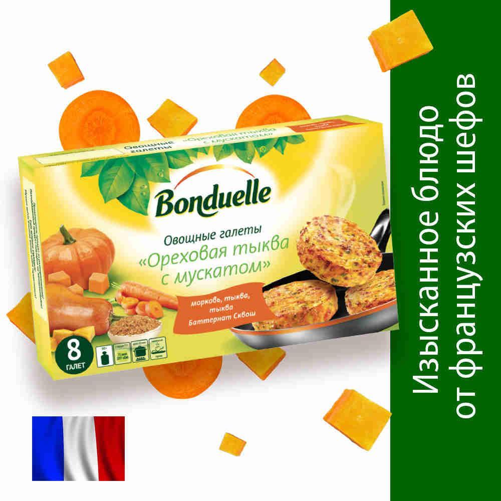 Галеты Bonduelle овощные Ореховая тыква с мускатом