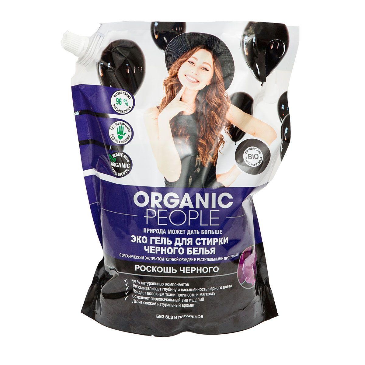 Эко гель Organic People для стирки черного белья