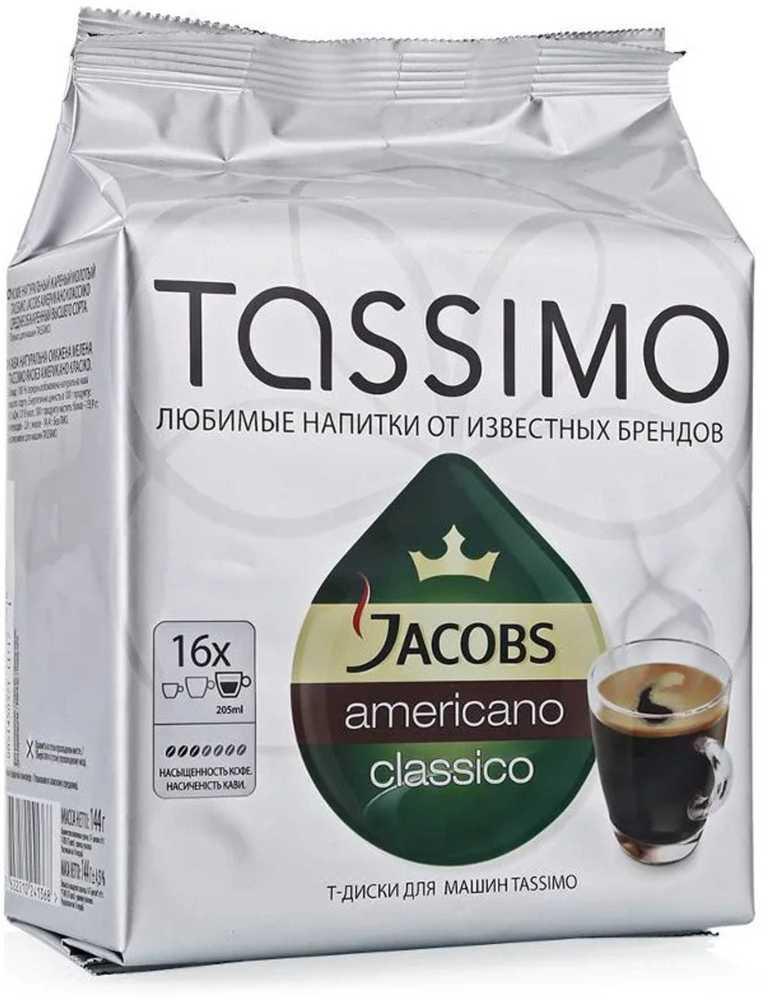 Кофе Jacobs Tassimo Americano в капсулах