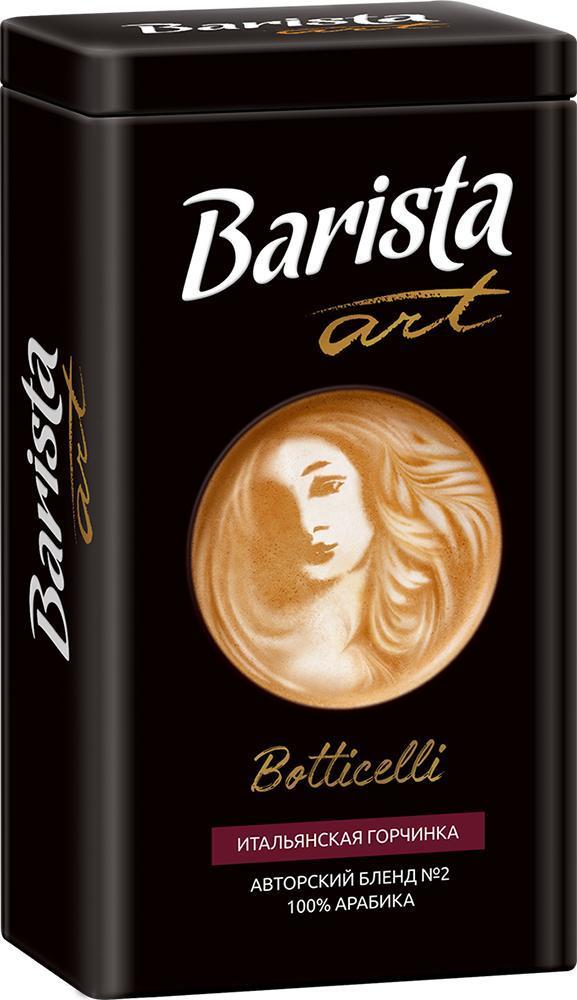 Кофе Barista Art Botticelli натуральный молотый