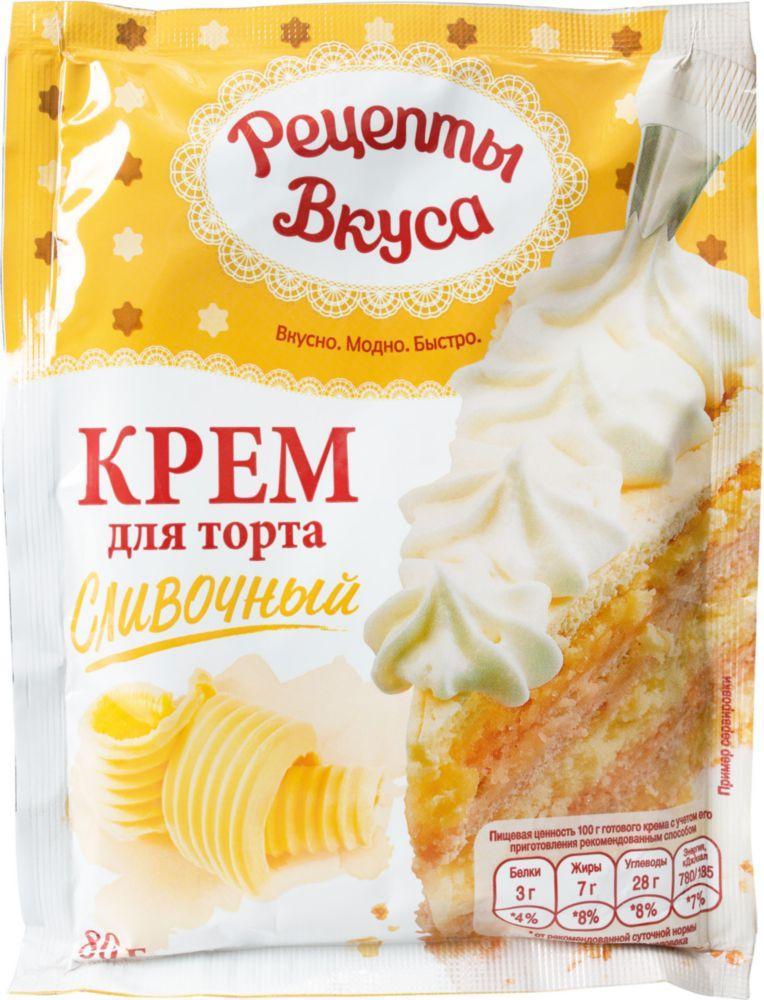Крем для торта Рецепты вкуса Сливочный