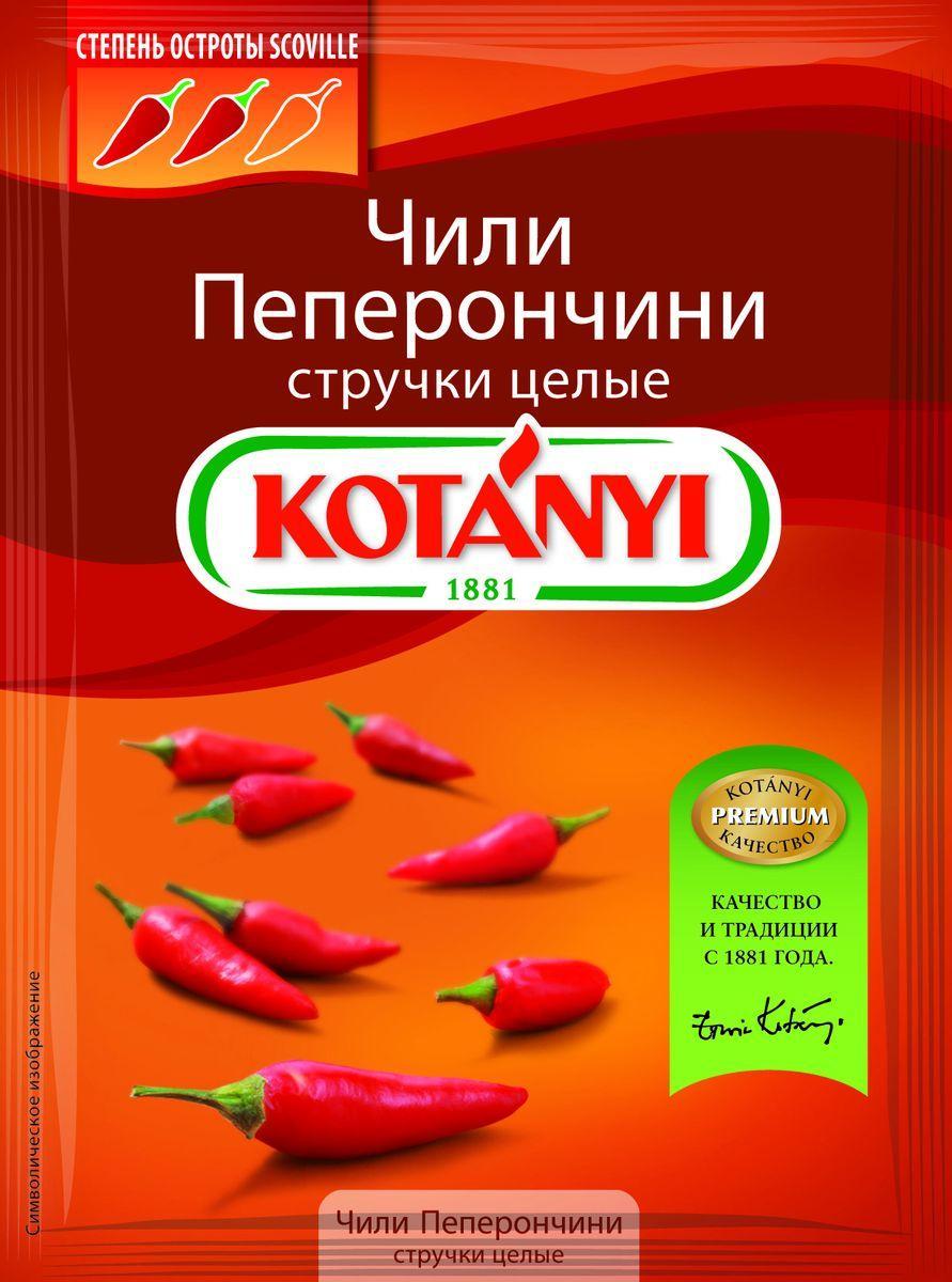 Приправа Kotanyi Чили Пеперончини стручки целые