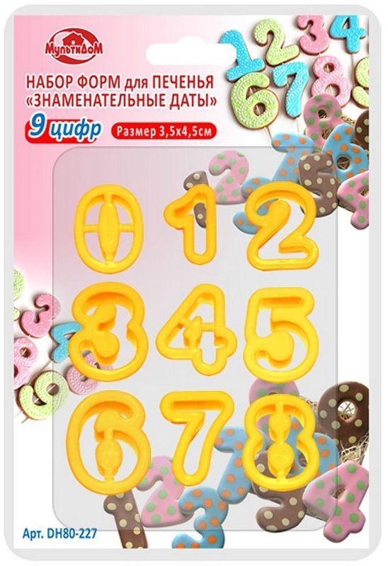 Набор форм Мультидом для печенья 9 цифр