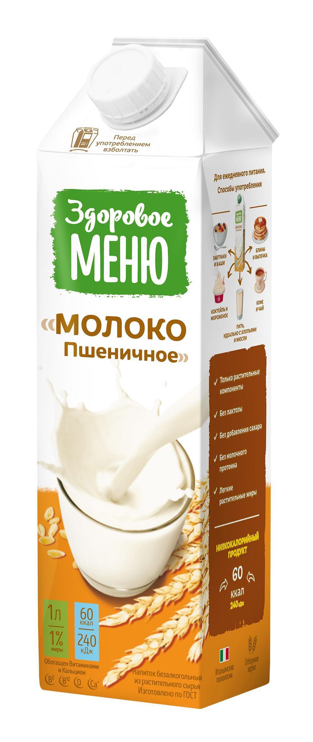 Молоко Здоровое меню Пшеничное 1%