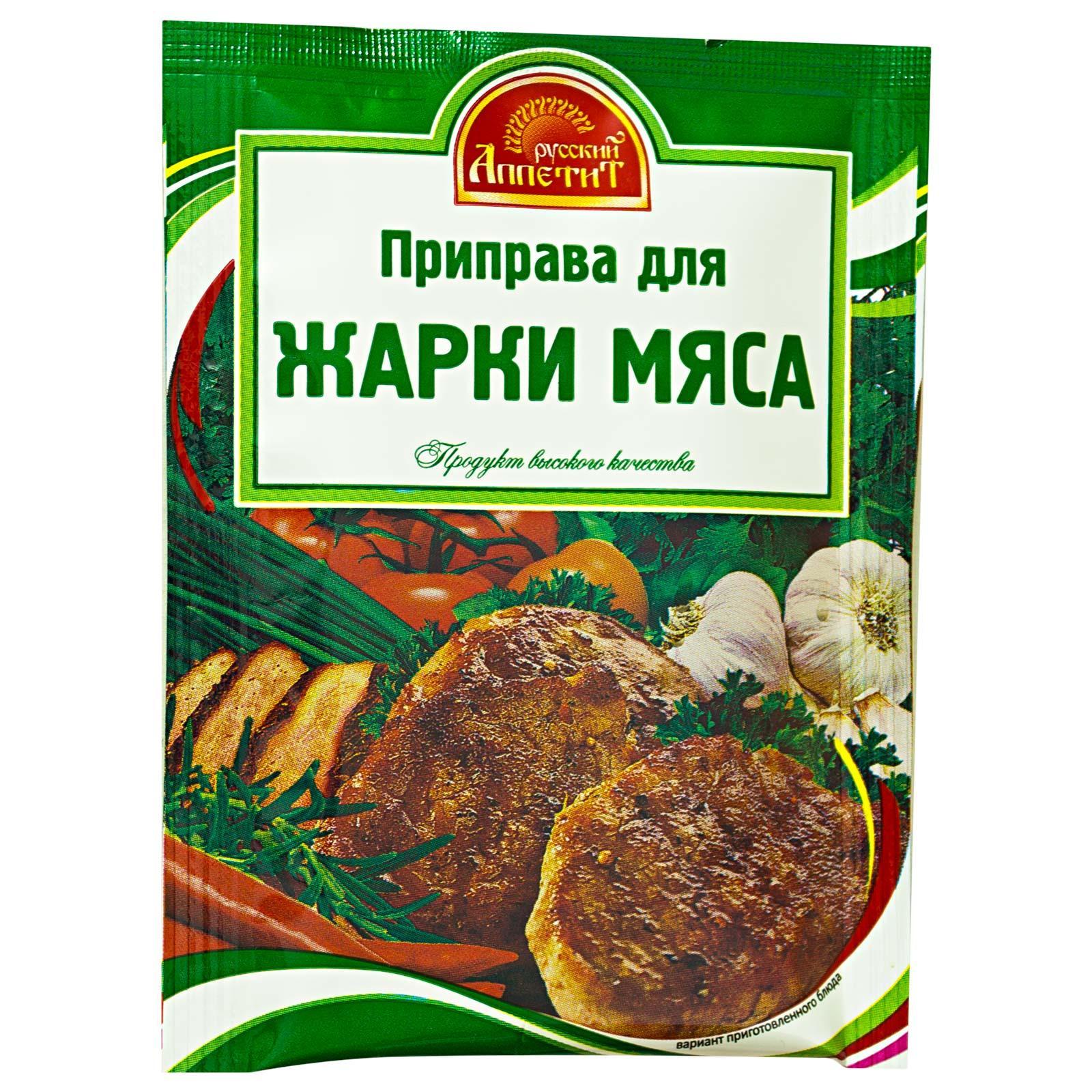 Приправа Русский аппетит Для жарки мяса