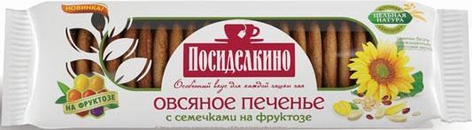 Печенье Посиделкино овсяное на фруктозе семя льна, подсолнечник и кунжут