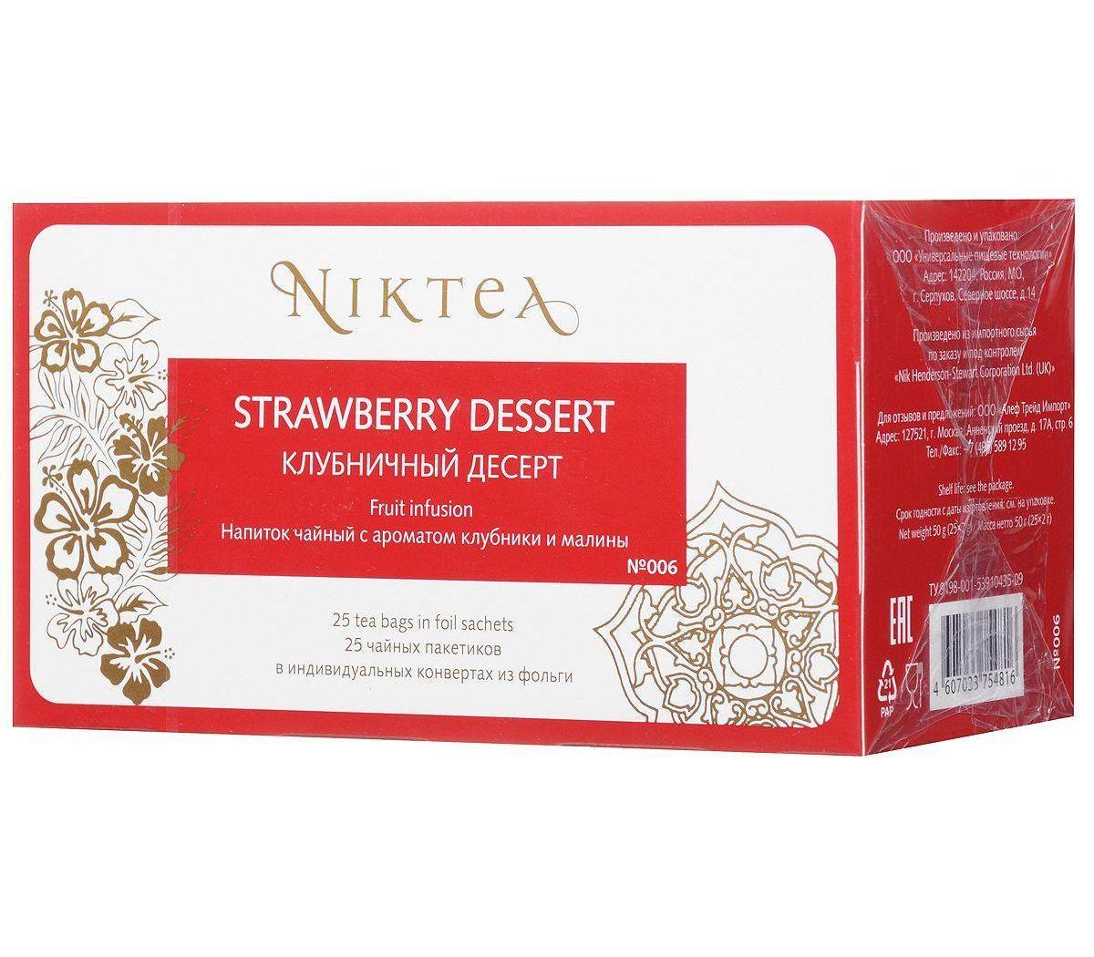 Чай фруктовый Niktea Strawberry Dessert 25 пакетов