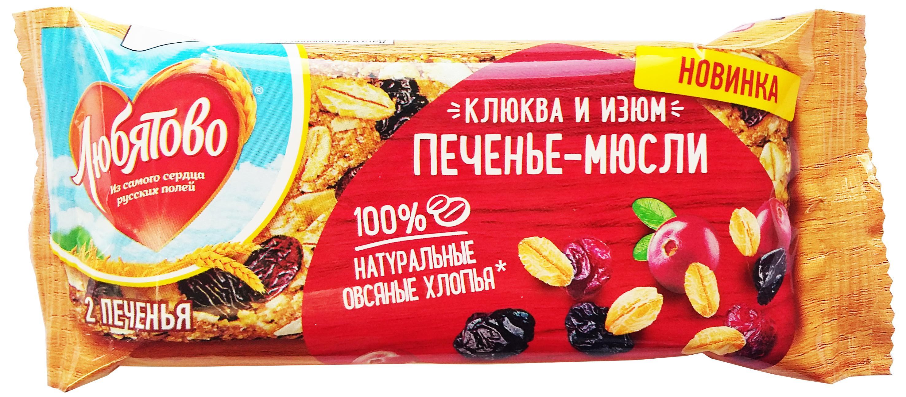 Печенье злаковое Любятово Мюсли, клюква, изюм