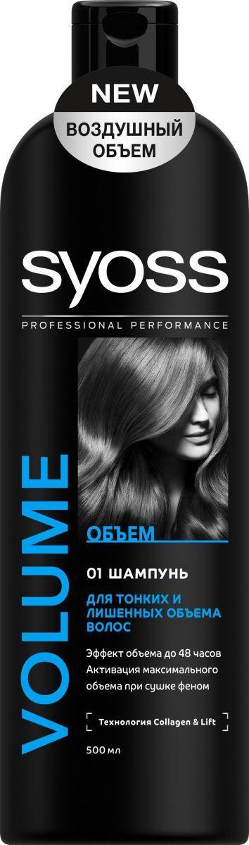Шампунь Syoss Volume Lift  для тонких и ослабленных волос