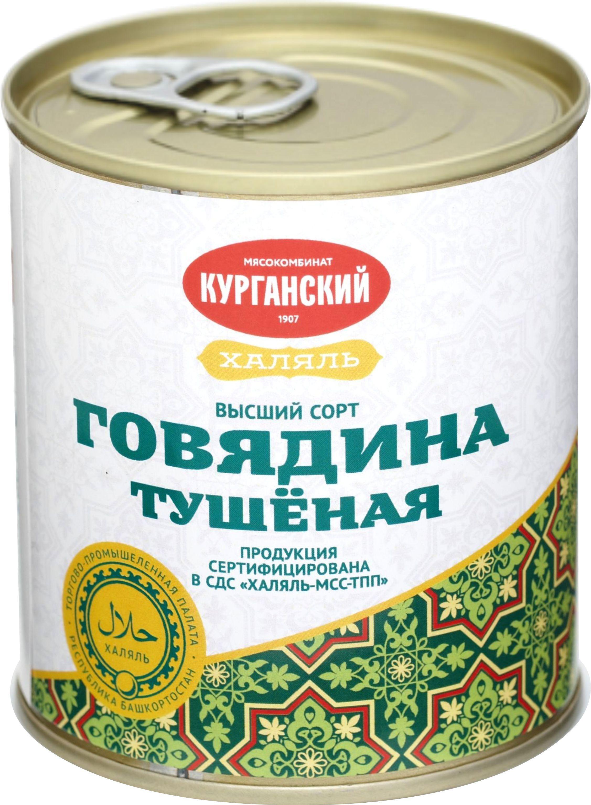 Мясные консервы Курганский МК Говядина тушеная халяль