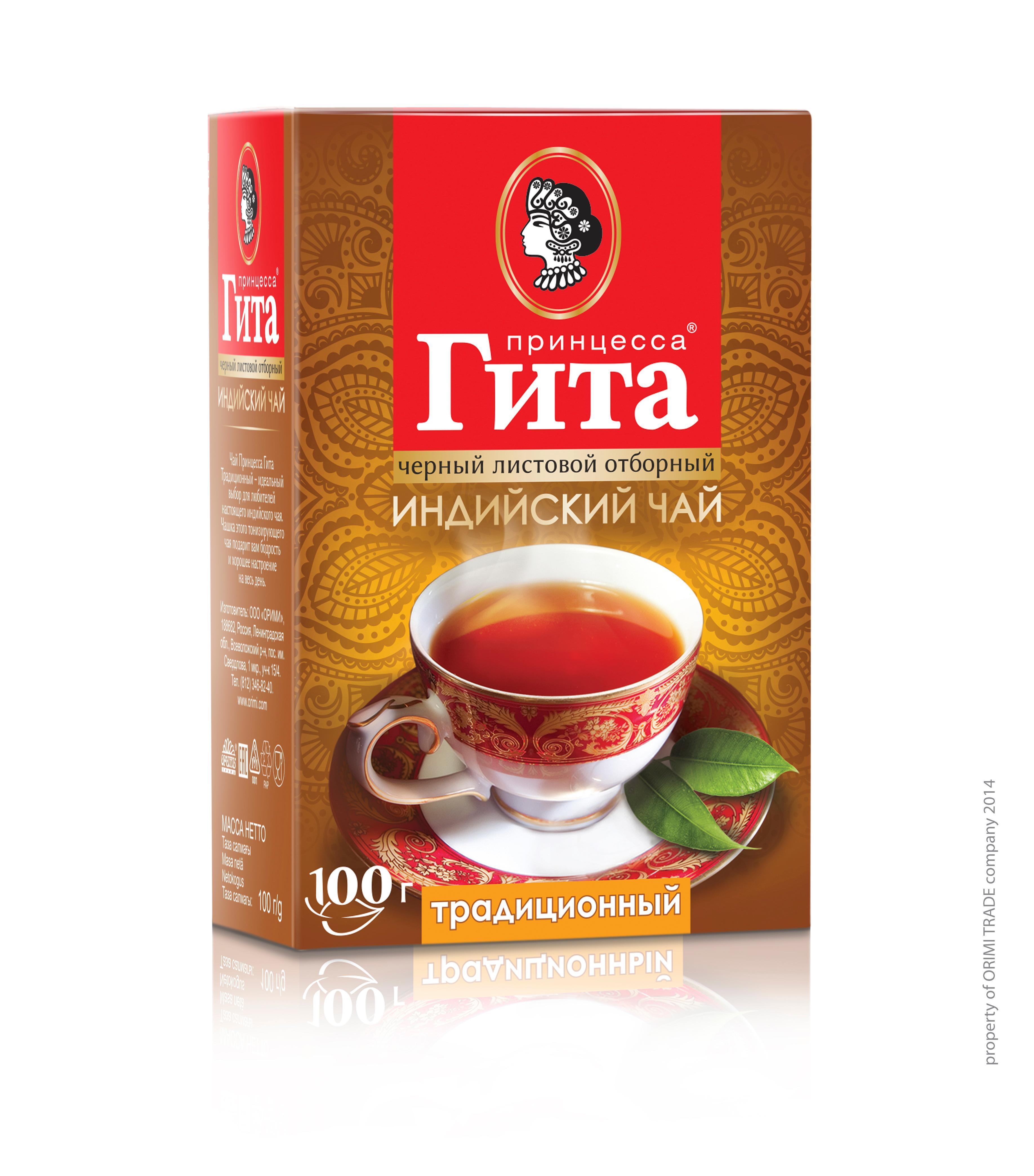 Чай черный Принцесса Гита листовой Индия Традиционный