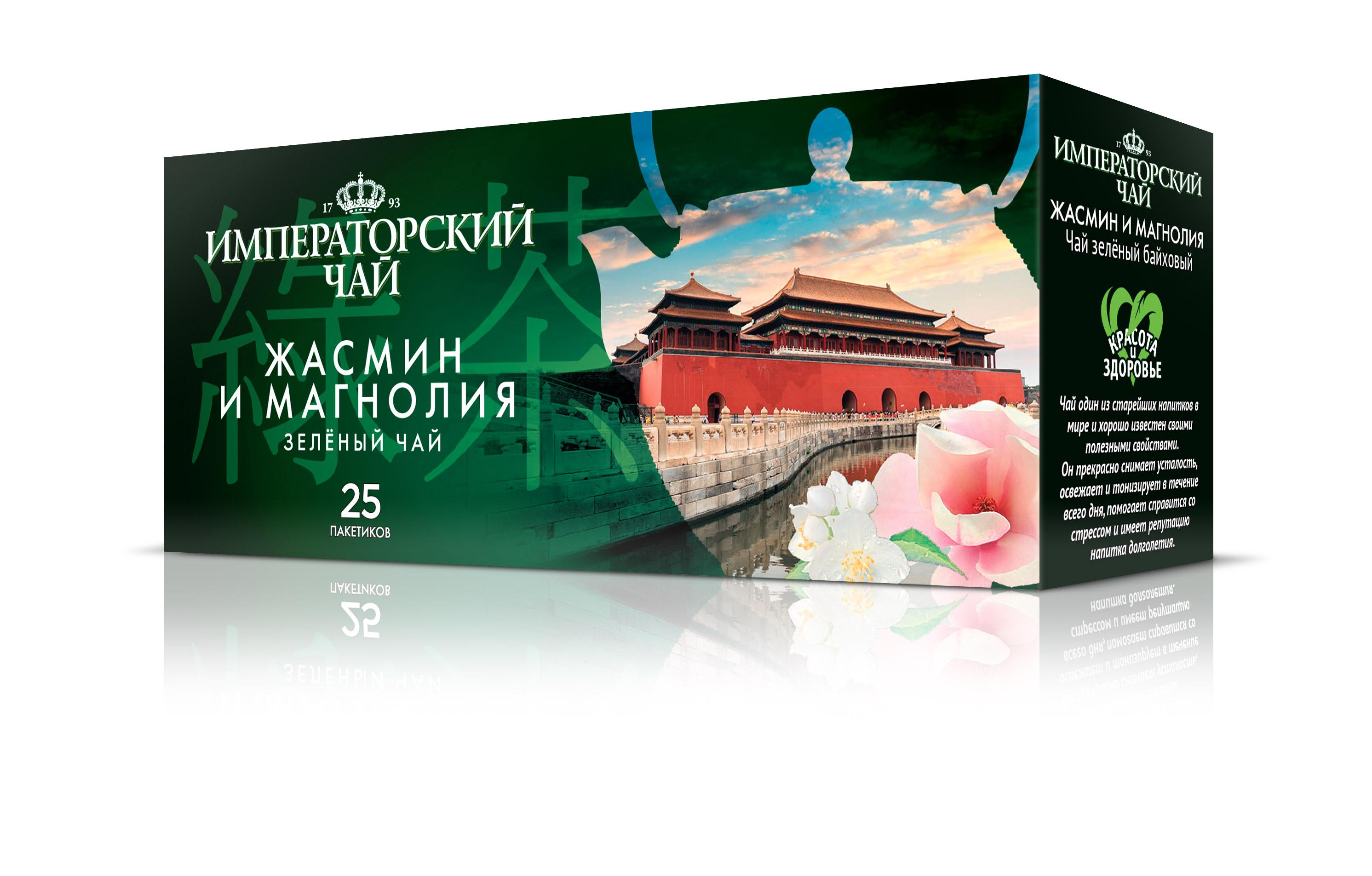 Чай зелёный пакетированный Императорский чай Жасмин и магнолия 25 пак. 42,7 гр.
