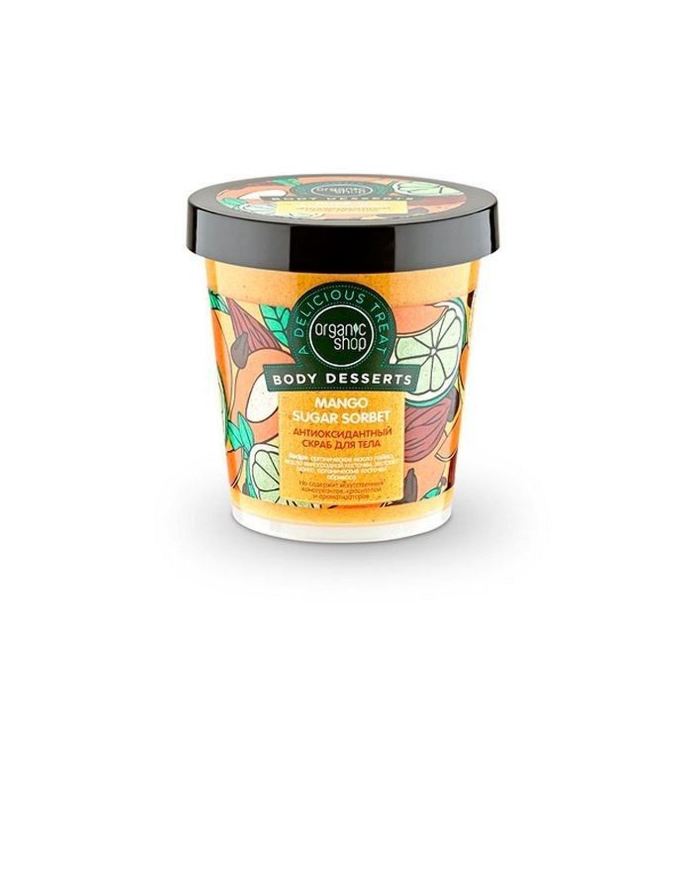 Скраб для тела Organic Shop Mango Антиоксидантный