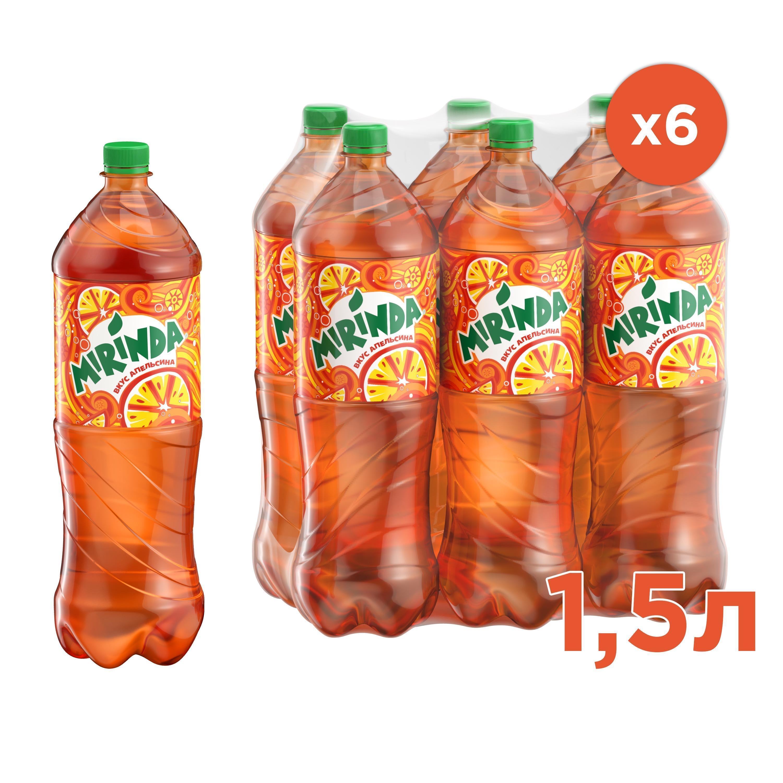Напиток газированный Mirinda Апельсин