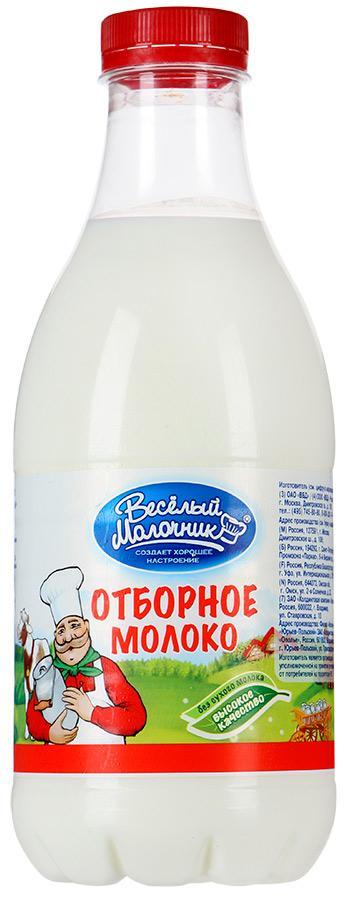 Молоко Веселый молочник отборное 930г