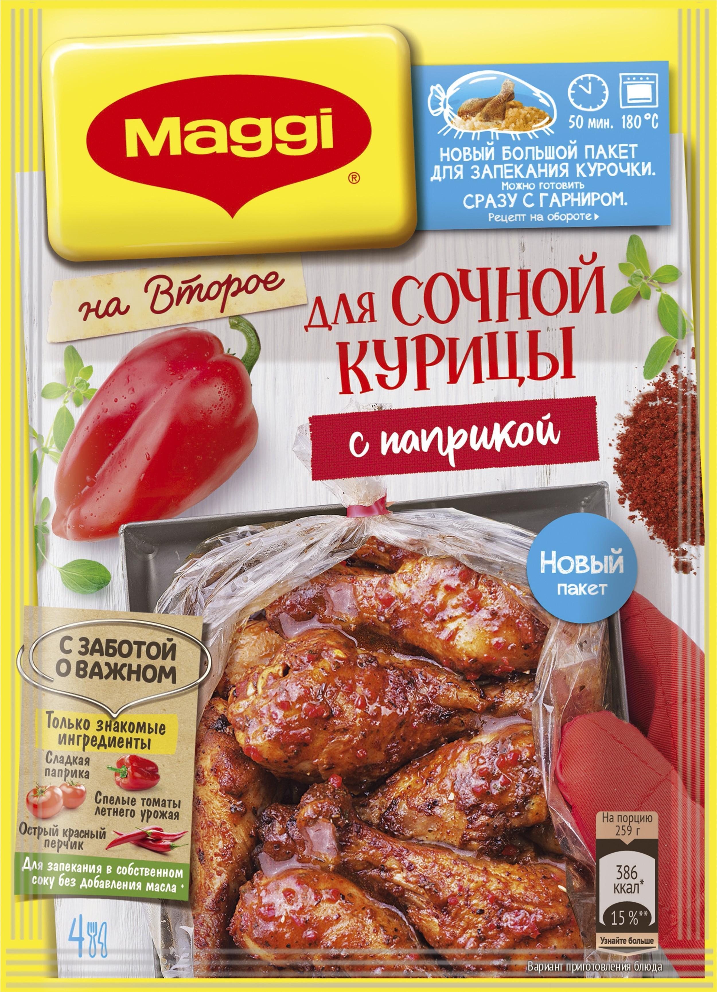 Приправа Maggi на второе для сочной курицы с паприкой