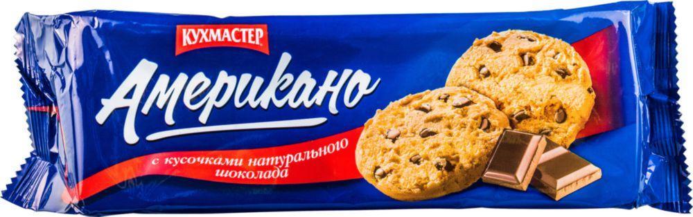 Печенье Кухмастер Американо с кусочками шоколада