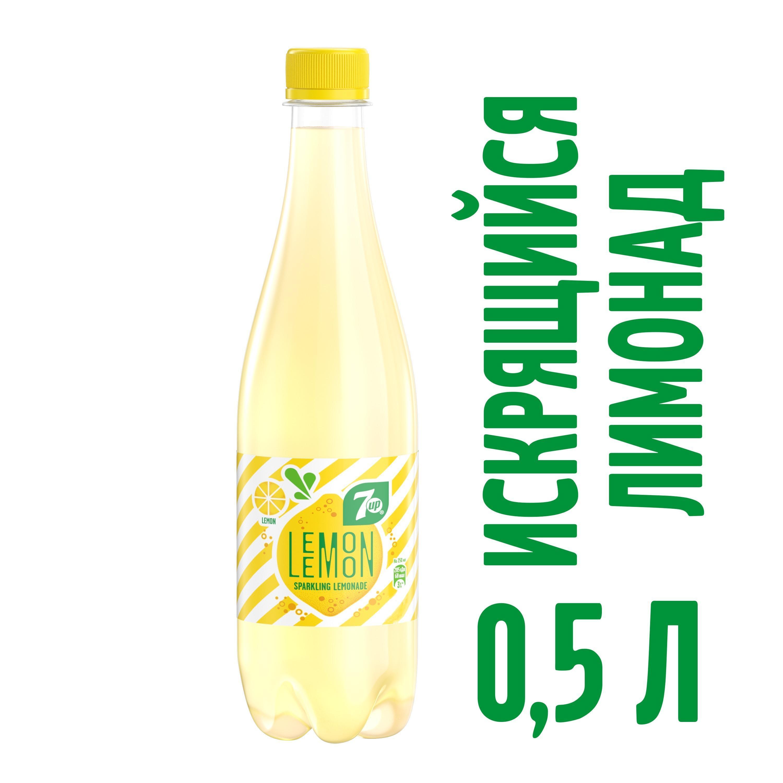 Напиток безалкогольный газированный 7UP Лимон 0,5 л.