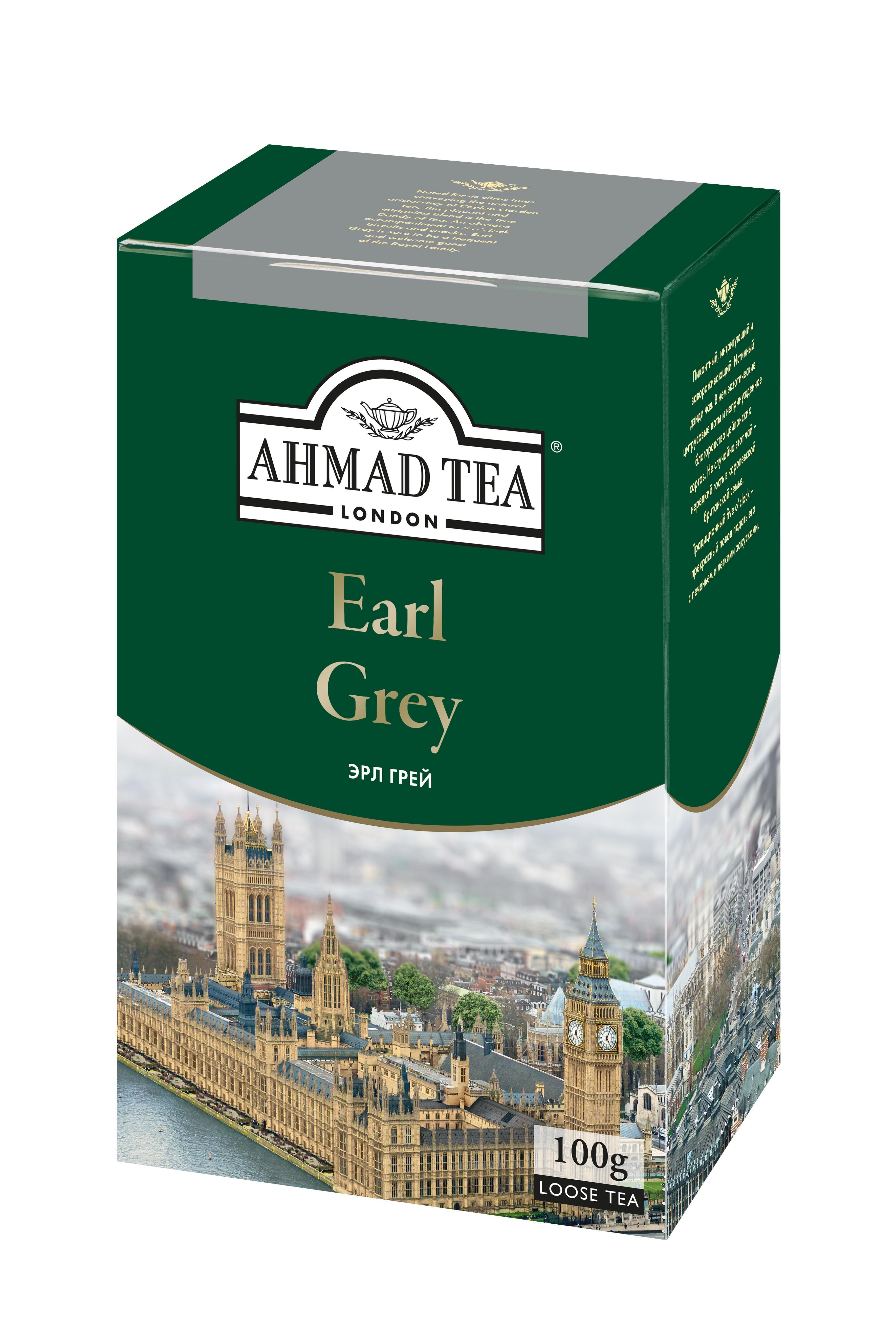 Чай Ahmad Tea Earl Grey черный байховый с ароматом бергамота