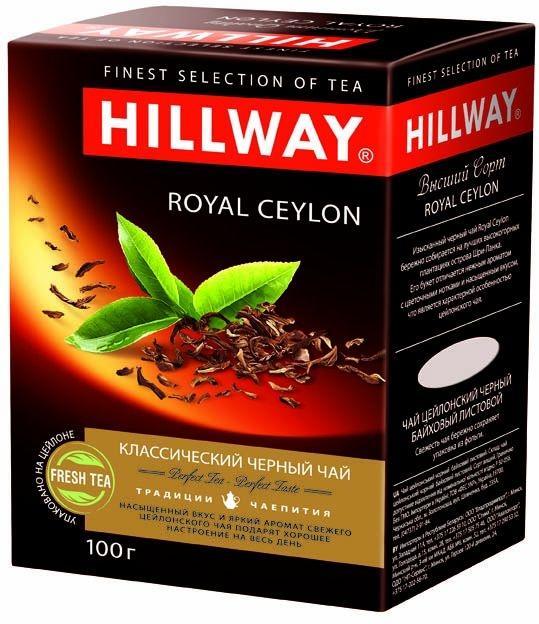 Чай Hillway Royal Ceylon черный