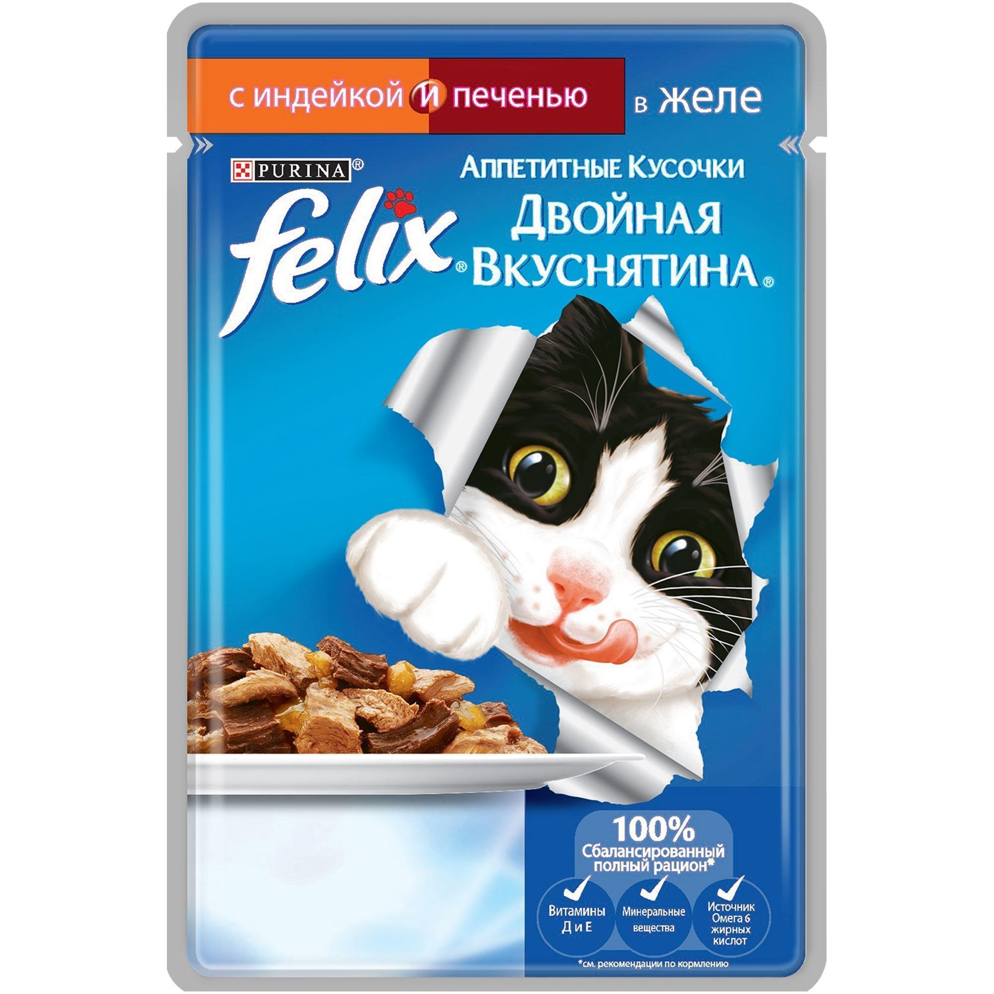 Корм влажный для кошек аппетитные кусочки двойная вкуснятина Индейка и Печень Felix 85 гр. Дой-пак