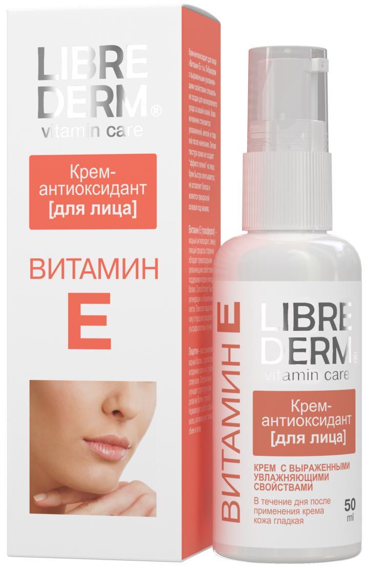 Крем - антиоксидант для лица Librederm Витамин E с выраженными увлажняющими свойствами
