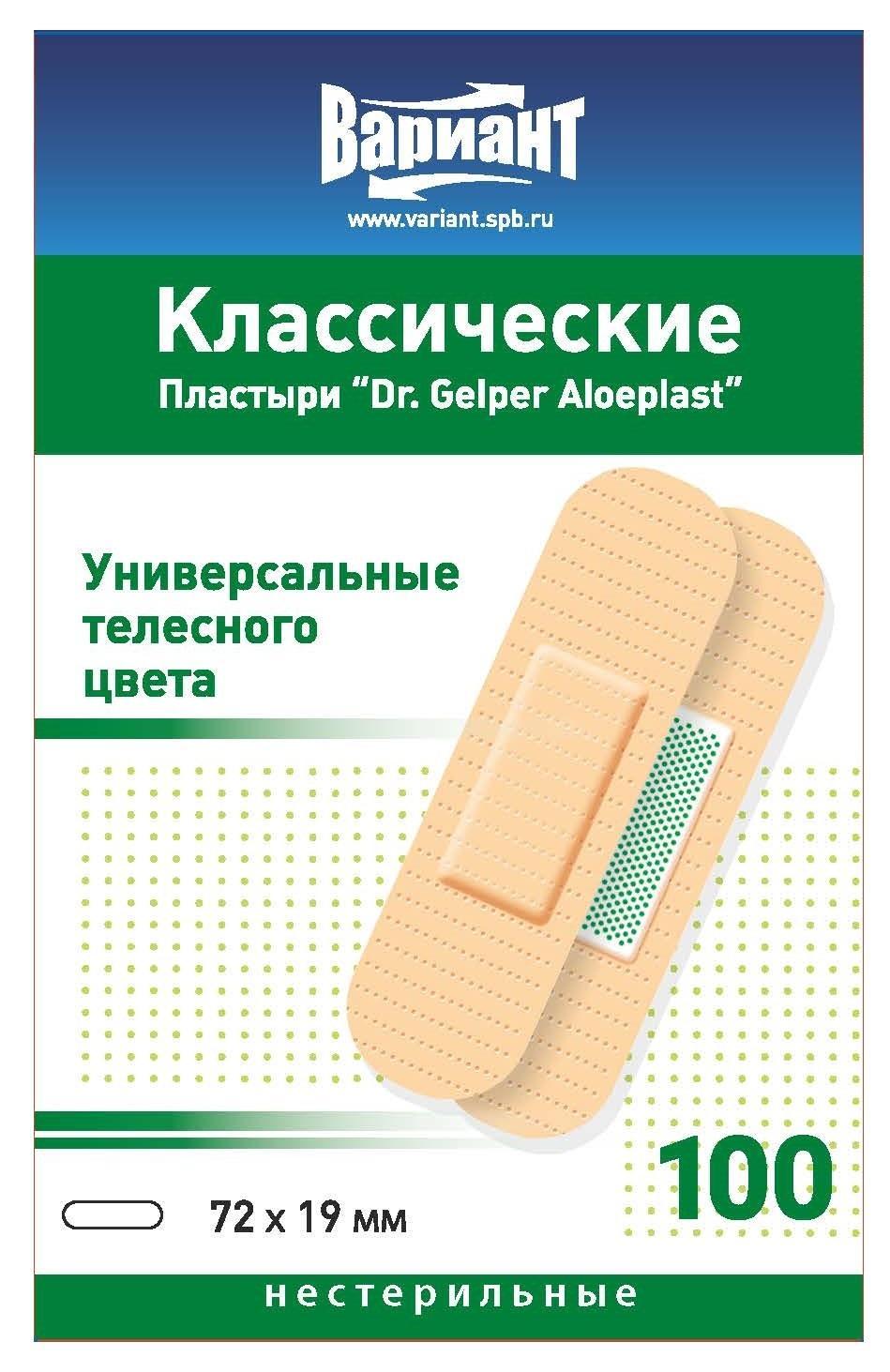 Пластыри Dr. Gelper Aloeplast классические универсальные 100 шт.